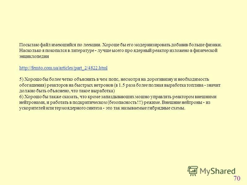 70 Посылаю файл имеющийся по леекции. Хороше бы его модернизировать добавив больше физики. Насколько я покопался в литературе - лучше ысего про ядерный реактор изложено в физической энциклопедии http://femto.com.ua/articles/part_2/4822. html 5) Хорош