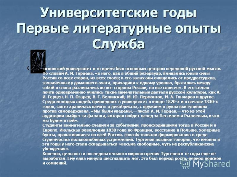 Университетские годы Первые литературные опыты Служба московский университет в то время был основным центром передовой русской мысли. По словам А. И. Герцена, «в него, как в общий резервуар, вливались юные силы России со всех сторон, из всех слоев; в