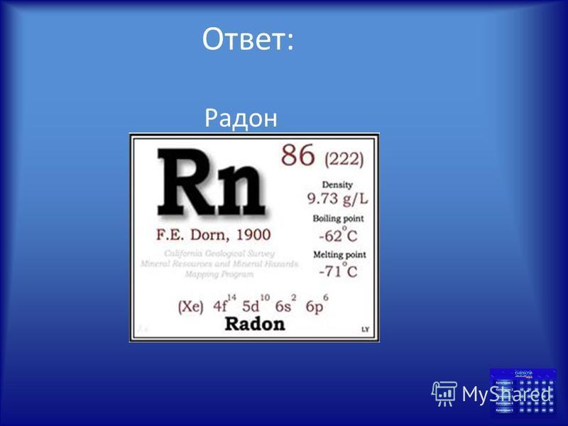 Ответ: Радон