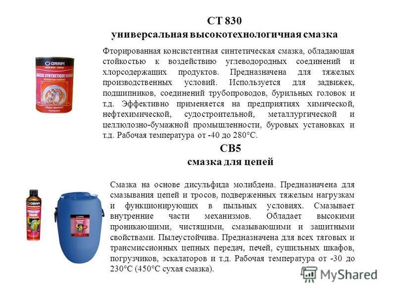 Фторированная консистентная синтетическая смазка, обладающая стойкостью к воздействию углеводородных соединений и хлорсодержащих продуктов. Предназначена для тяжелых производственных условий. Используется для задвижек, подшипников, соединений трубопр