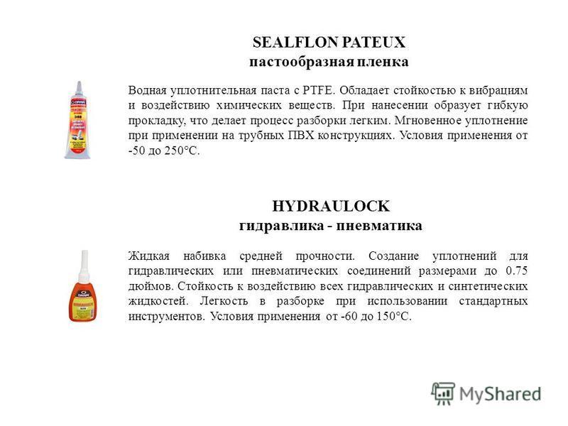 SEALFLON PATEUX пастообразная пленка Водная уплотнительная паста с PTFE. Обладает стойкостью к вибрациям и воздействию химических веществ. При нанесении образует гибкую прокладку, что делает процесс разборки легким. Мгновенное уплотнение при применен