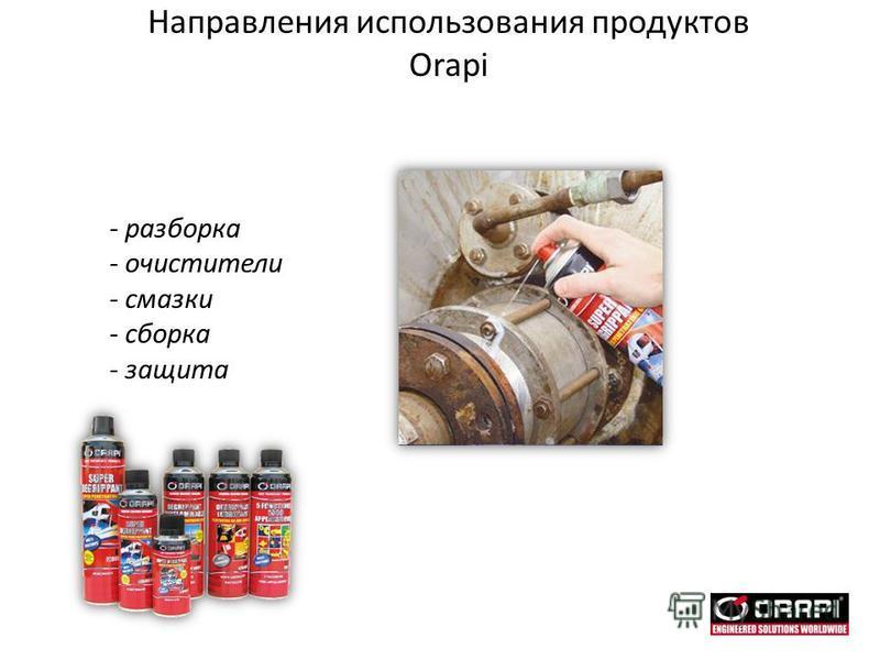 - разборка - очистители - смазки - сборка - защита