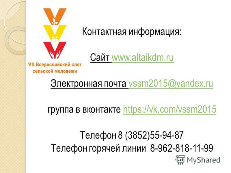 Контактная информация: Сайт www.altaikdm.ruwww.altaikdm.ru Электронная почта vssm2015@yandex.ruvssm2015@yandex.ru группа в вконтакте https://vk.com/vssm2015https://vk.com/vssm2015 Телефон 8 (3852)55-94-87 Телефон горячей линии 8-962-818-11-99