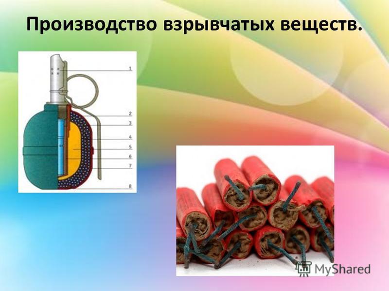 Производство взрывчатых веществ.