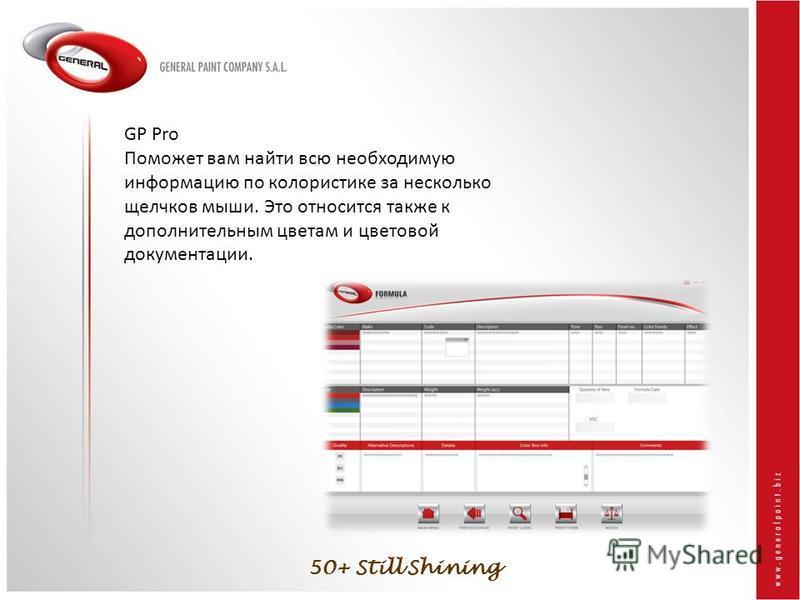 50+ Still Shining GP Pro Поможет вам найти всю необходимую информацию по колористике за несколько щелчков мыши. Это относится также к дополнительным цветам и цветовой документации.