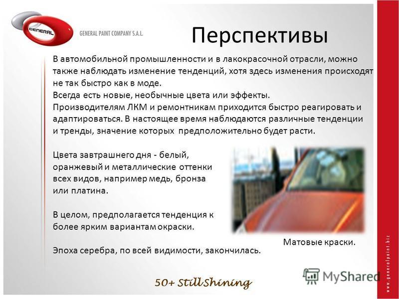 50+ Still Shining Перспективы В автомобильной промышленности и в лакокрасочной отрасли, можно также наблюдать изменение тенденций, хотя здесь изменения происходят не так быстро как в моде. Всегда есть новые, необычные цвета или эффекты. Производителя