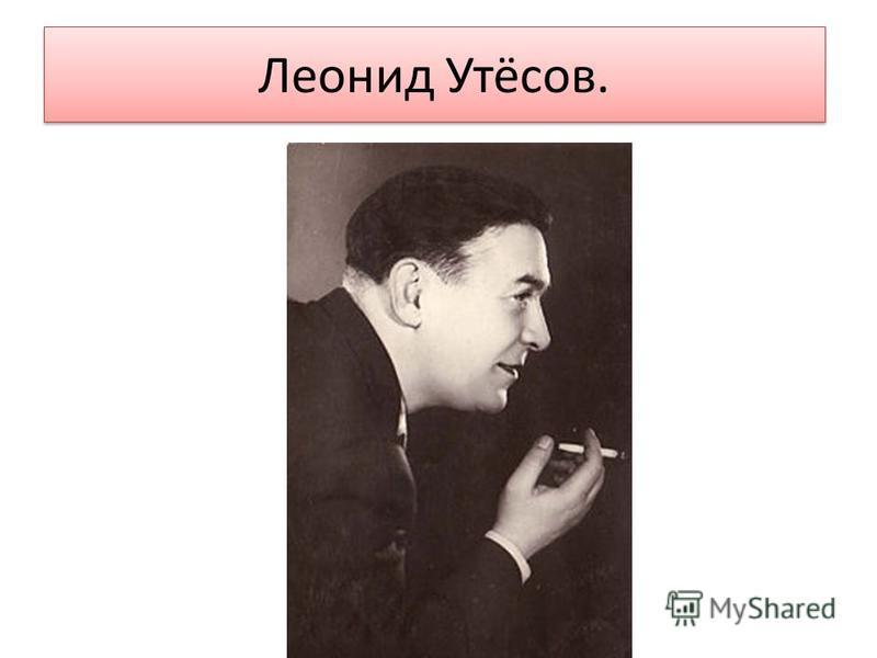 Леонид Утёсов.