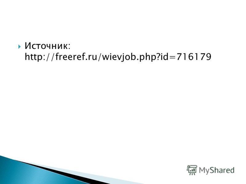 Источник: http://freeref.ru/wievjob.php?id=716179