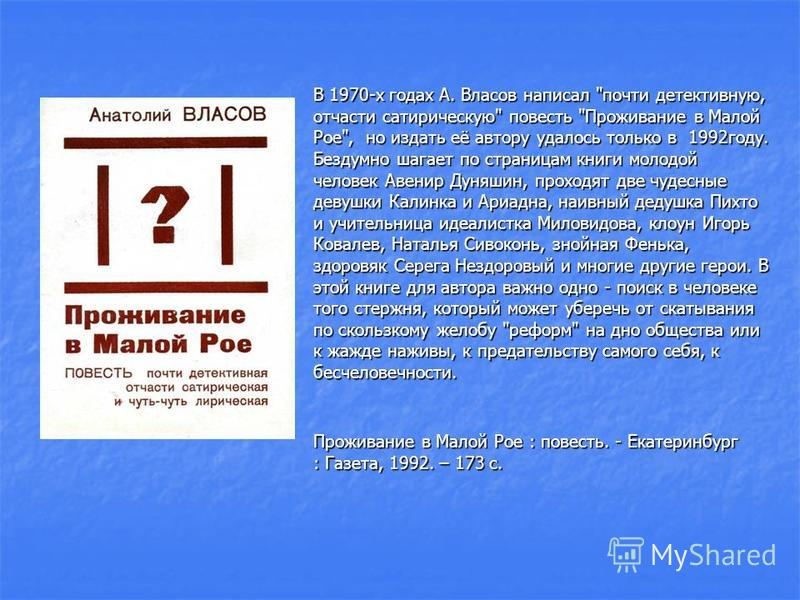 В 1970-х годах А. Власов написал