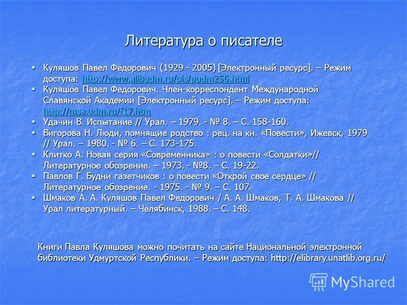 Куляшов Павел Фёдорович (1929 - 2005) [Электронный ресурс]. – Режим доступа: http://www.alibudm.ru/pis/pudm256. html Куляшов Павел Фёдорович (1929 - 2005) [Электронный ресурс]. – Режим доступа: http://www.alibudm.ru/pis/pudm256.htmlhttp://www.alibudm