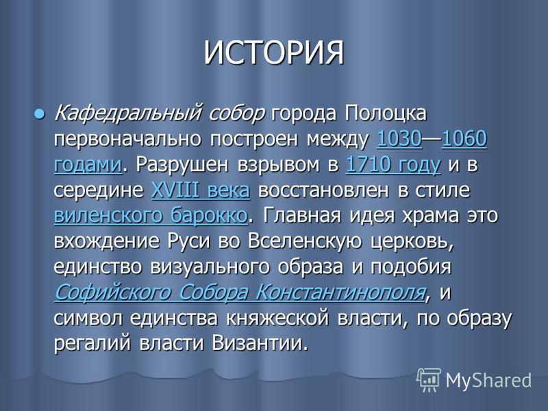 ИСТОРИЯ Кафедральный собор города Полоцка первоначально построен между 10301060 годами. Разрушен взрывом в 1710 году и в середине XVIII века восстановлен в стиле виленского барокко. Главная идея храма это вхождение Руси во Вселенскую церковь, единств