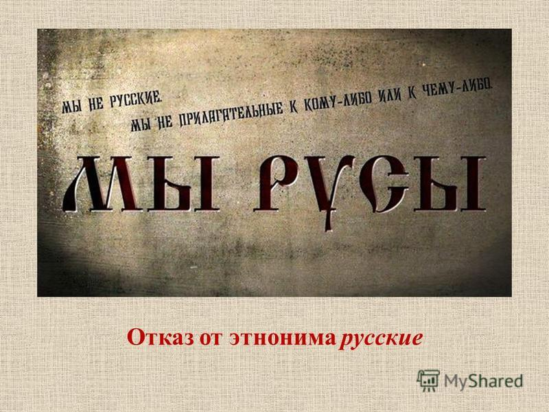 Отказ от этнонима русские