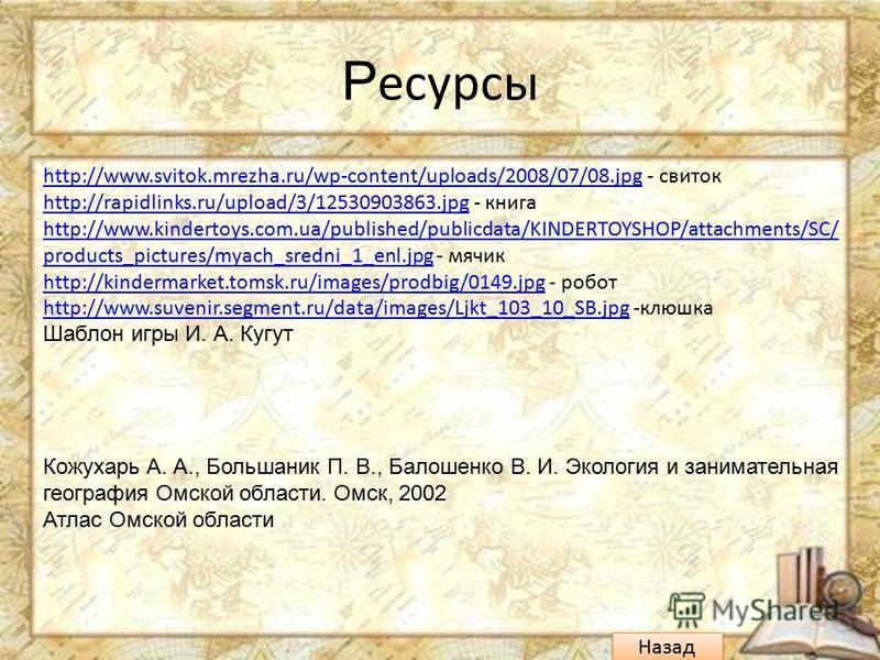 Р есурсы http://www.svitok.mrezha.ru/wp-content/uploads/2008/07/08.jpghttp://www.svitok.mrezha.ru/wp-content/uploads/2008/07/08. jpg - свиток http://rapidlinks.ru/upload/3/12530903863.jpghttp://rapidlinks.ru/upload/3/12530903863. jpg - книга http://w
