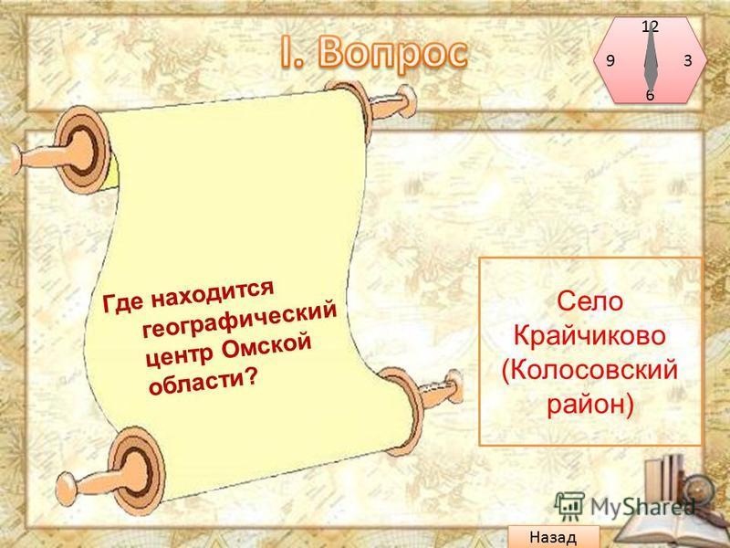 Где находится географический центр Омской области? Назад Село Крайчиково (Колосовский район) 12 9 3 6