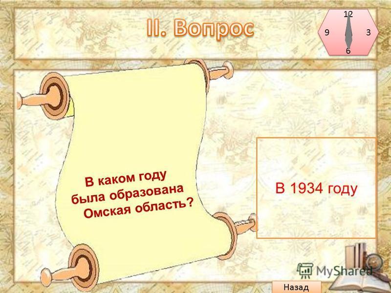 В каком году была образована Омская область? В 1934 году 12 9 3 6 Назад