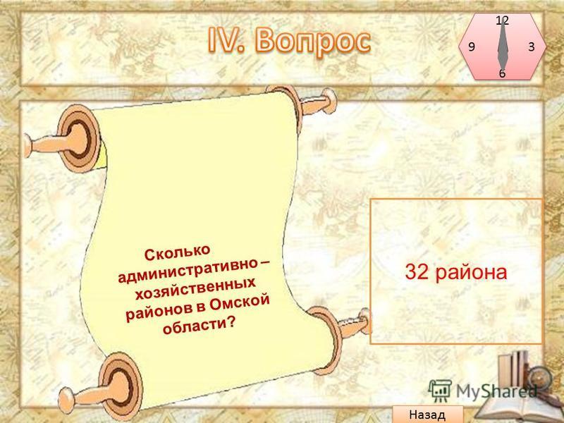 Сколько административно – хозяйственных районов в Омской области? 32 района 12 9 3 6 Назад