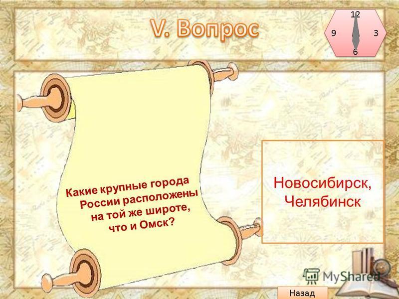 Какие крупные города России расположены на той же широте, что и Омск? Новосибирск, Челябинск 12 9 3 6 Назад