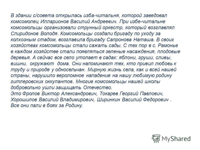 В здании с/совета открылась изба-читальня, которой заведовал комсомолец Илларионов Василий Андреевич. При избе-читальне комсомольцы организовали струнный оркестр, который возглавлял Спиридонов Володя. Комсомольцы создали бригаду по уходу за колхозным