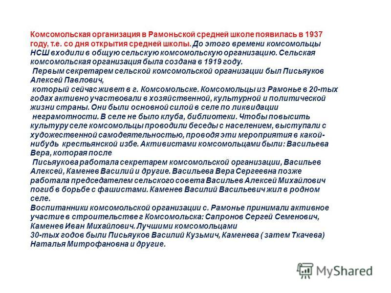 Комсомольская организация в Рамоньской средней школе появилась в 1937 году, т.е. со дня открытия средней школы. До этого времени комсомольцы НСШ входили в общую сельскую комсомольскую организацию. Сельская комсомольская организация была создана в 191