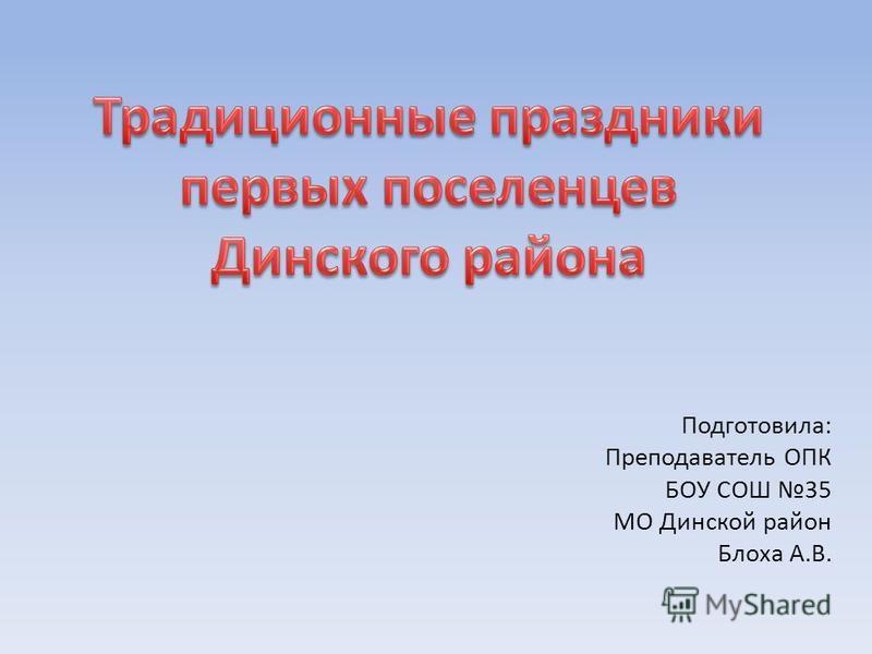 Подготовила: Преподаватель ОПК БОУ СОШ 35 МО Динской район Блоха А.В.