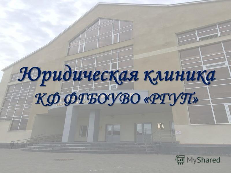 Юридическая клиника КФ ФГБОУВО «РГУП»