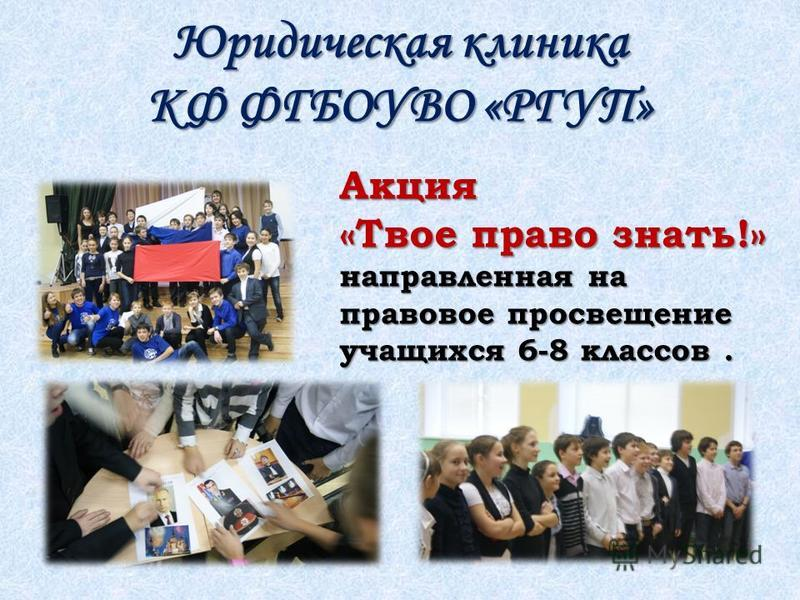 Юридическая клиника КФ ФГБОУВО «РГУП» Акция «Твое право знать!» направленная на правовое просвещение учащихся 6-8 классов.