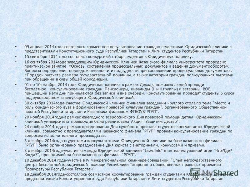 09 апреля 2014 года состоялось совместное консультирование граждан студентами Юридической клиники с представителями Конституционного суда Республики Татарстан и Лиги студентов Республики Татарстан. 15 сентября 2014 года состоялся конкурсный отбор сту