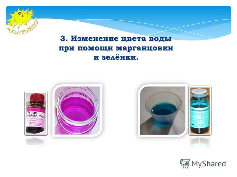 3. Изменение цвета воды при помощи марганцовки и зелёнки.