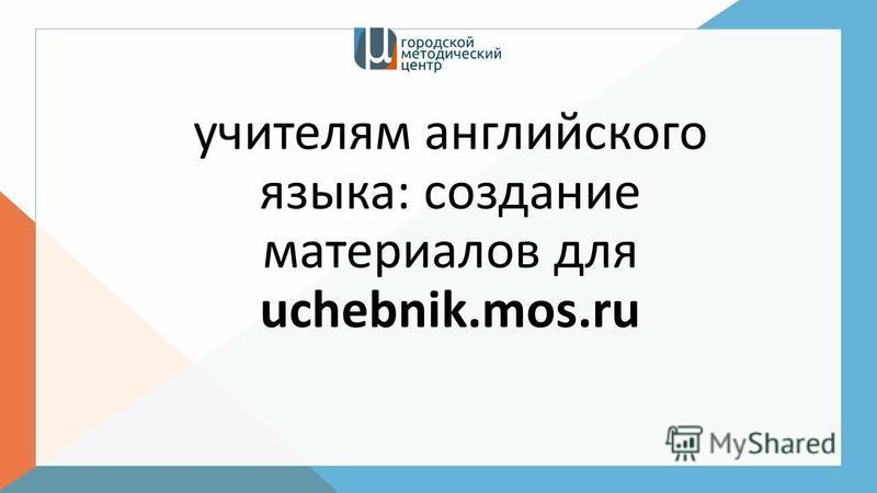 учителям английского языка: создание материалов для uchebnik.mos.ru