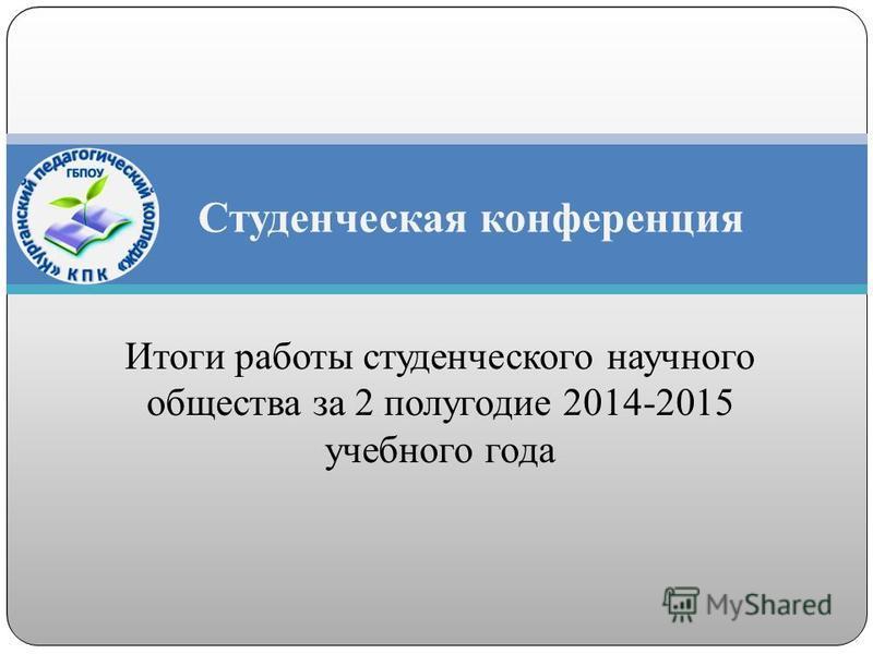 Итоги работы студенческого научного общества за 2 полугодие 2014-2015 учебного года Студенческая конференция