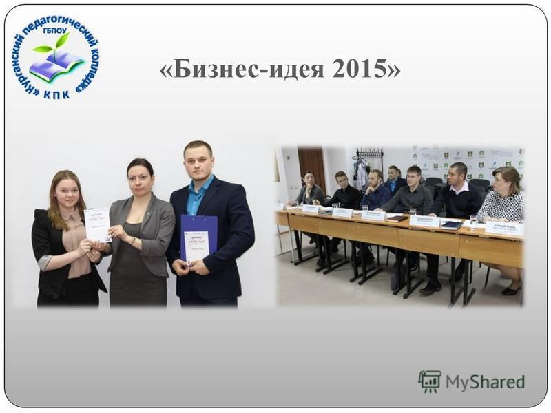 «Бизнес-идея 2015»