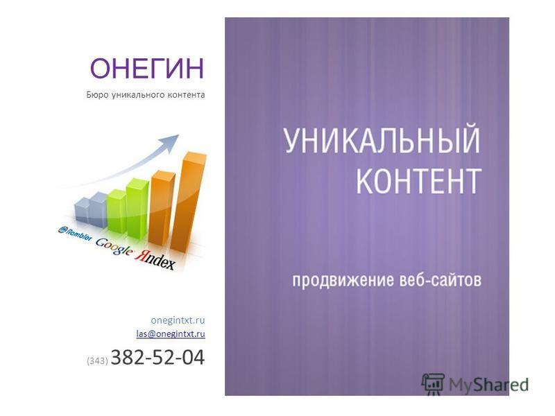 ОНЕГИН Бюро уникального контента onegintxt.ru las@onegintxt.ru (343) 382-52-04