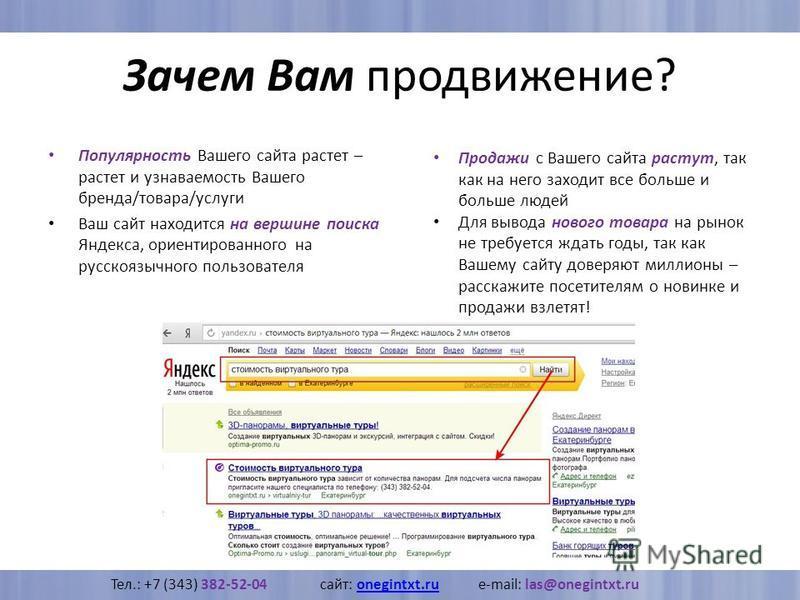 Зачем Вам продвижение? Популярность Вашего сайта растет – растет и узнаваемость Вашего бренда/товара/услуги Ваш сайт находится на вершине поиска Яндекса, ориентированного на русскоязычного пользователя Продажи с Вашего сайта растут, так как на него з