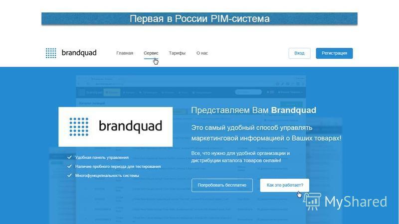 Первая в России PIM-система