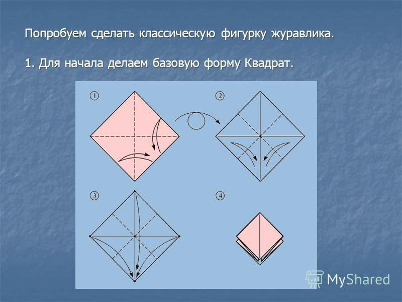 Попробуем сделать классическую фигурку журавлика. 1. Для начала делаем базовую форму Квадрат.