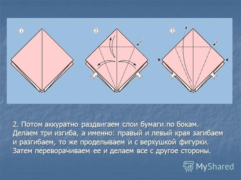 2. Потом аккуратно раздвигаем слои бумаги по бокам. Делаем три изгиба, а именно: правый и левый края загибаем и разгибаем, то же проделываем и с верхушкой фигурки. Затем переворачиваем ее и делаем все с другое стороны.