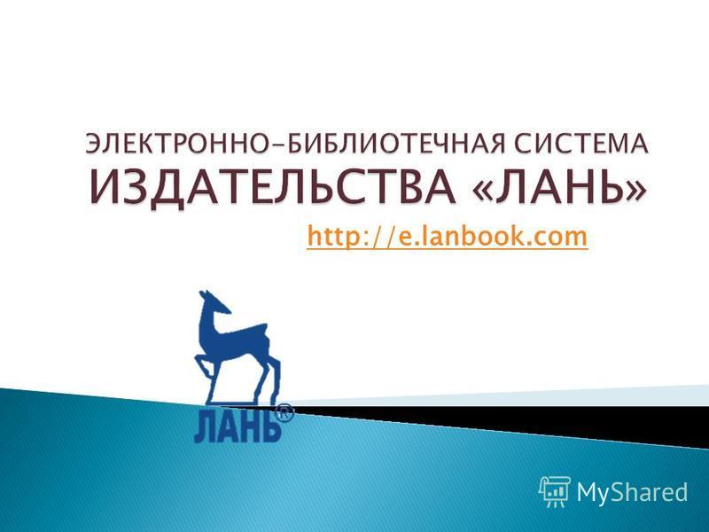 http://e.lanbook.com