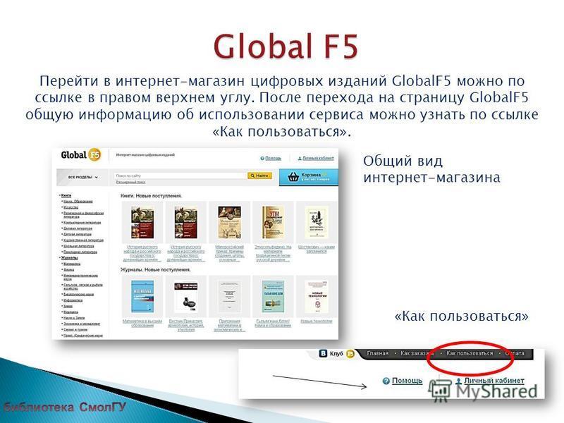 Перейти в интернет-магазин цифровых изданий GlobalF5 можно по ссылке в правом верхнем углу. После перехода на страницу GlobalF5 общую информацию об использовании сервиса можно узнать по ссылке «Как пользоваться». Общий вид интернет-магазина «Как поль