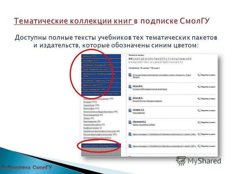 Доступны полные тексты учебников тех тематических пакетов и издательств, которые обозначены синим цветом: