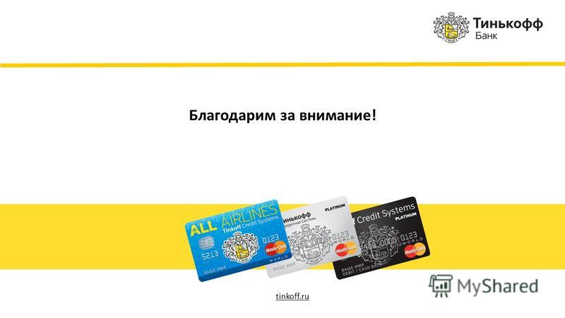 Благодарим за внимание! tinkoff.ru