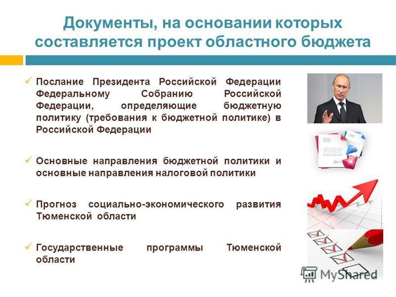 Документы, на основании которых составляется проект областного бюджета Послание Президента Российской Федерации Федеральному Собранию Российской Федерации, определяющие бюджетную политику (требования к бюджетной политике) в Российской Федерации Основ