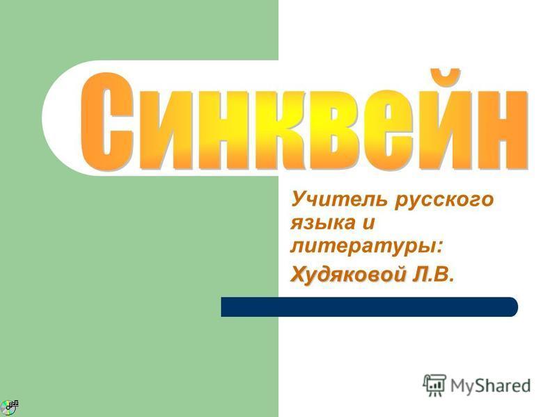 Учитель русского языка и литературы: Худяковой Л Худяковой Л.В.