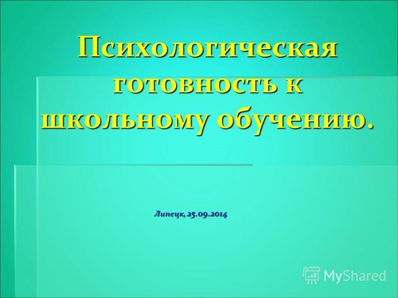 Психологическая готовность к школьному обучению. Липецк, 25.09.2014
