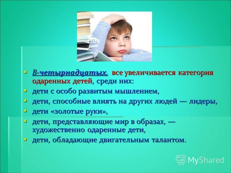 В-четырнадцатых, все увеличивается категория одаренных детей, среди них: В-четырнадцатых, все увеличивается категория одаренных детей, среди них: дети с особо развитым мышлением, дети с особо развитым мышлением, дети, способные влиять на других людей