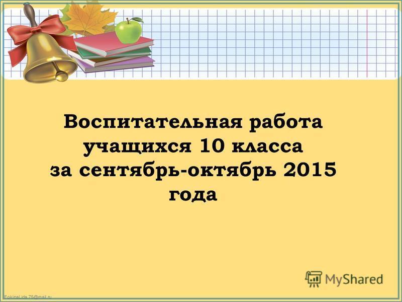 FokinaLida.75@mail.ru Воспитательная работа учащихся 10 класса за сентябрь-октябрь 2015 года