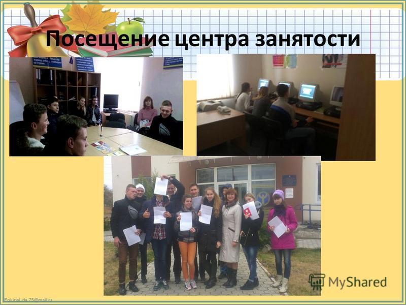 FokinaLida.75@mail.ru Посещение центра занятости