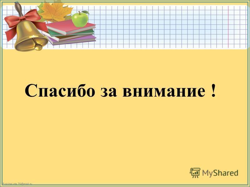 FokinaLida.75@mail.ru Спасибо за внимание !