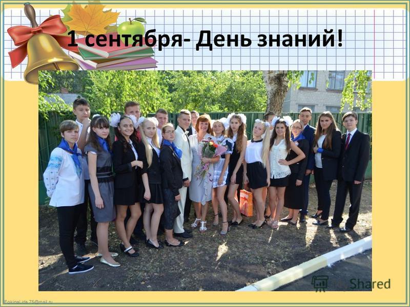 FokinaLida.75@mail.ru 1 сентября- День знаний!