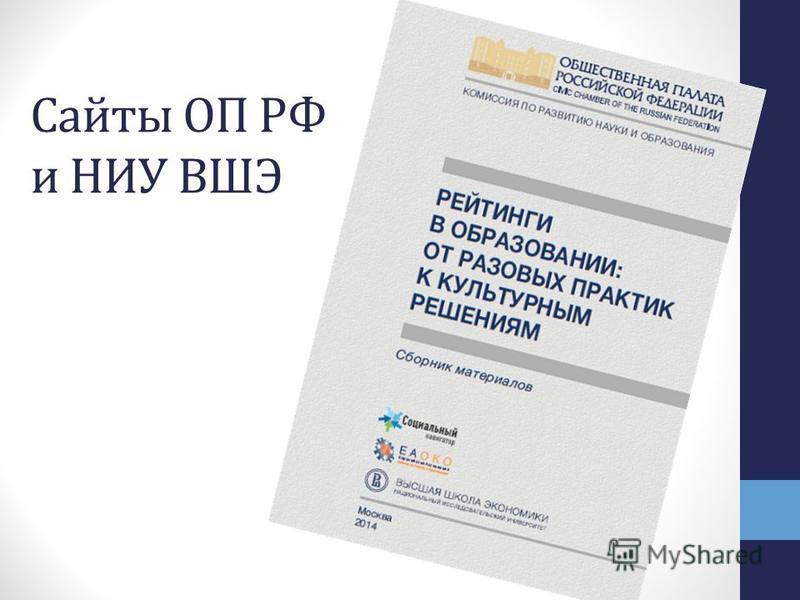 Сайты ОП РФ и НИУ ВШЭ