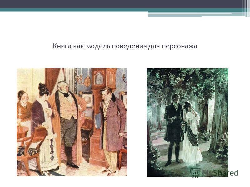 Книга как модель поведения для персонажа